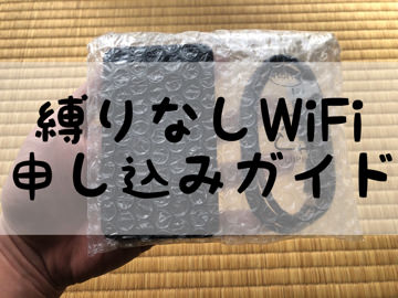 縛りなしWi-Fi申込ガイド