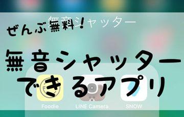 無音シャッターできるアプリ