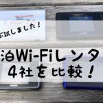 民泊Wi-Fiレンタル4社を比較