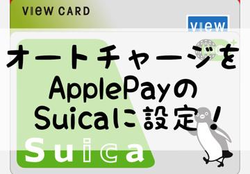 オートチャージをApple PayのSuicaに設定