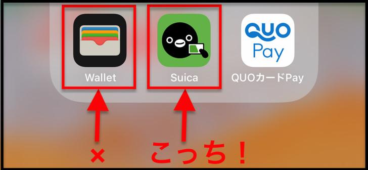 walletとSuicaアプリ