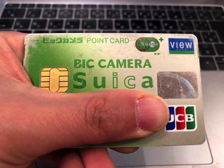 ビックカメラSuicaカードonmacbookpro