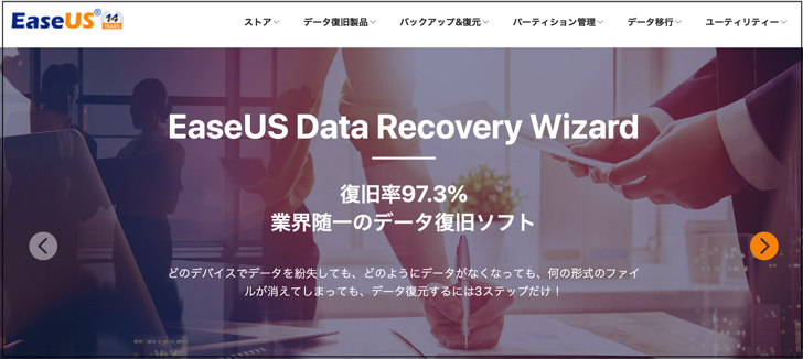 EaseUS Data Recovery Wizard公式