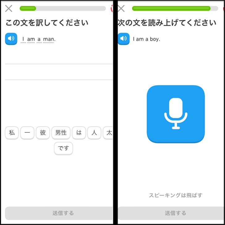 duolingo画面