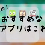 ぜんぶ無料!おすすめな英語アプリはこれっ!