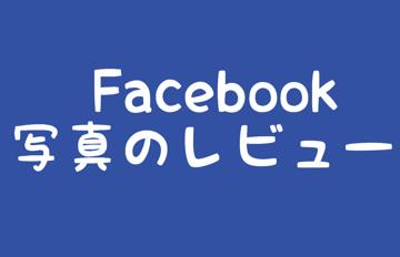 Facebook写真のレビュー