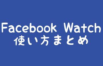 Facebook使い方まとめ
