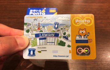 ポンタカードとおさいふポンタカード