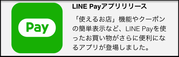 LINE Payアプリイメージ