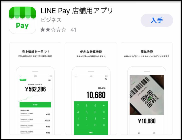 店舗用LINE Payアプリ