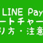 LINE Payオートチャージやり方・注意点