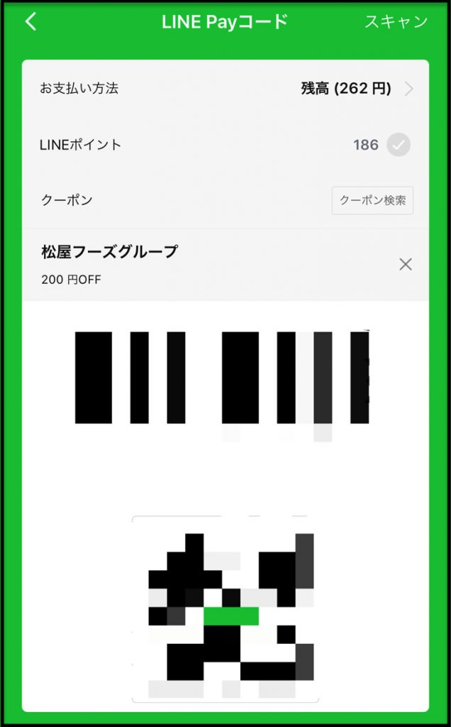 QRコードバーコード