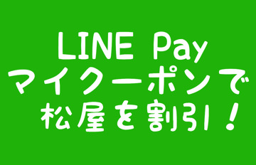 LINE Payマイクーポン松屋を割引