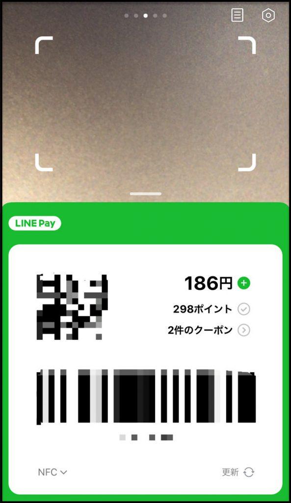LINE Payアプリトップ画面