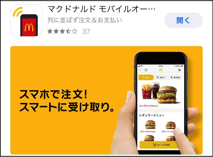 モバイルオーダーアプリ