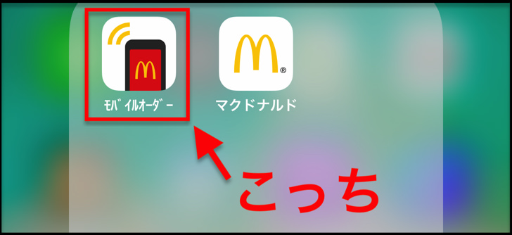 こちらがモバイルオーダーアプリ
