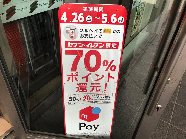 70%還元