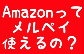 Amazonってメルペイ使えるの