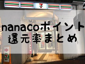 nanacoポイント還元率まとめ