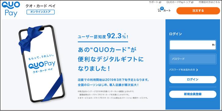 QUOカードPayオンラインストアトップ