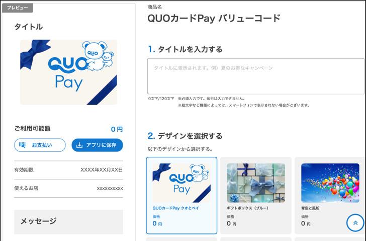 QUOカードペイバリューコード