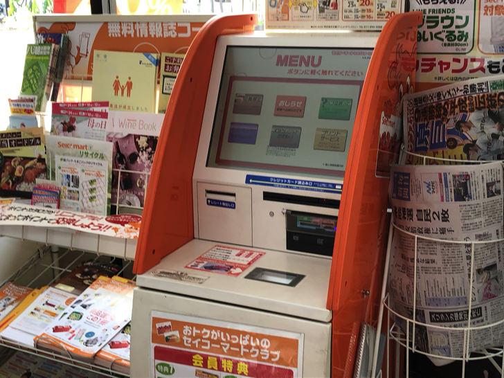 セイコーマート店内の機械