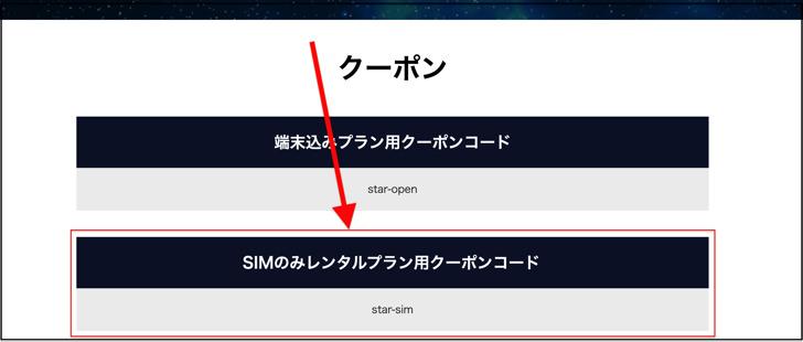 simのみレンタルプランクーポン