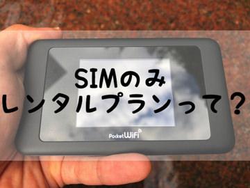 simのみレンタルプラン