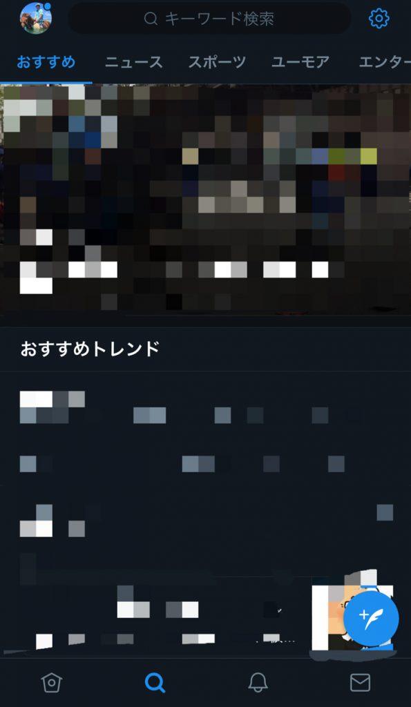 真っ黒なツイッター