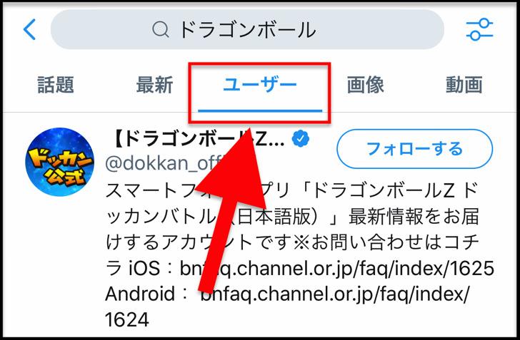 ユーザー検索