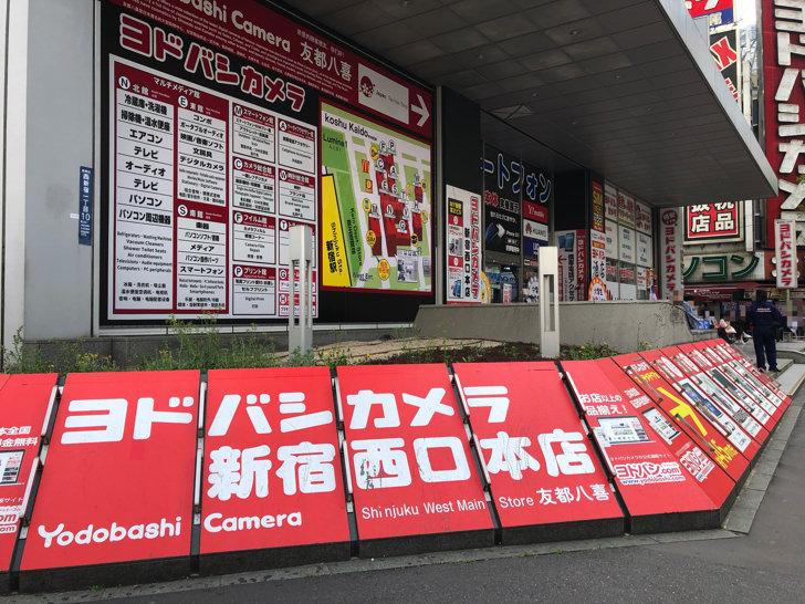 ヨドバシカメラ新宿西口店