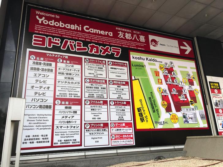 ヨドバシカメラマップ