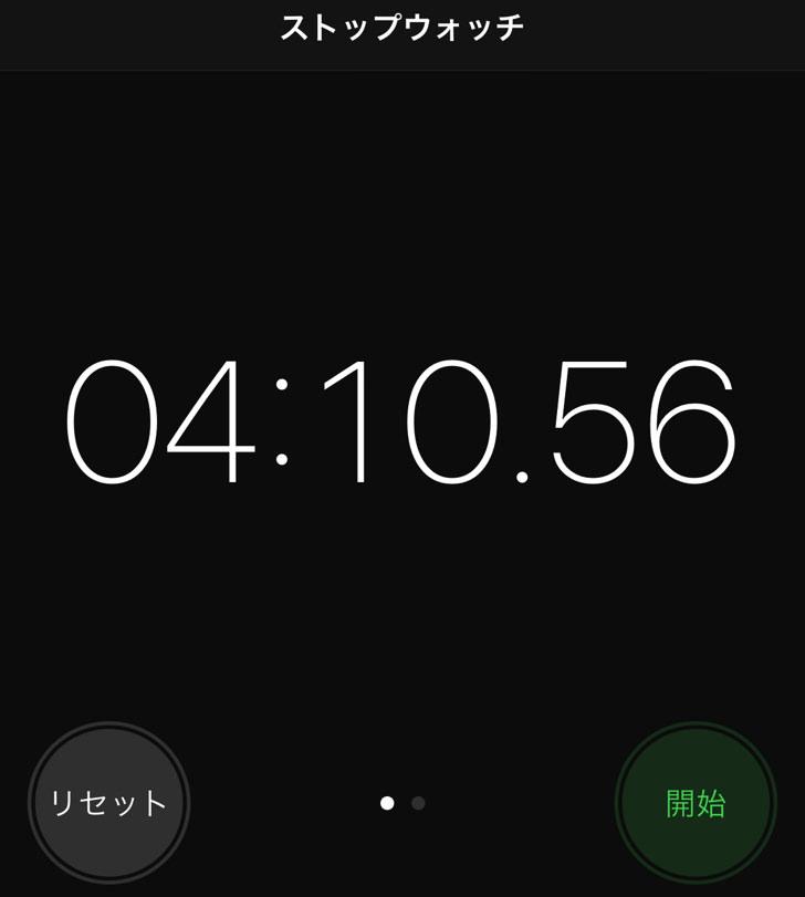 4分10秒