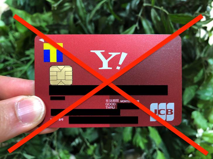 クレジットカードだめ