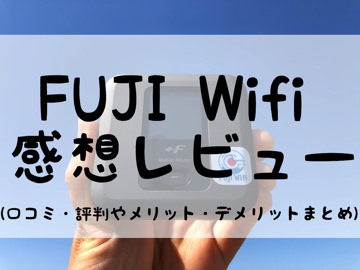 fujiwifi感想レビュー