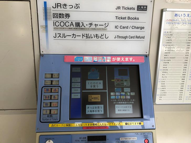 ICOCAが買える券売機