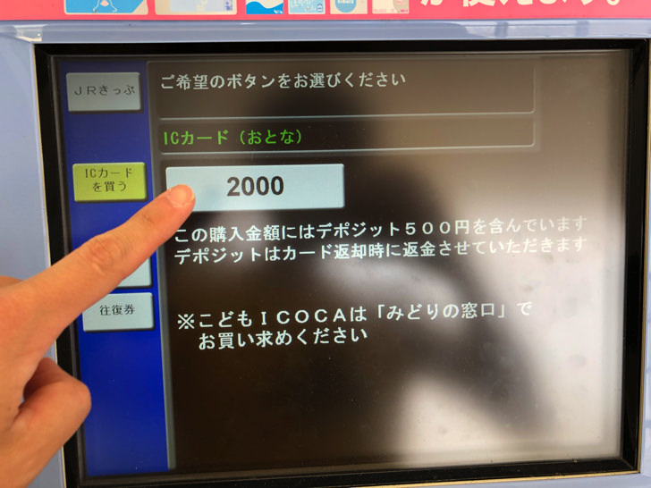 2000円タップ