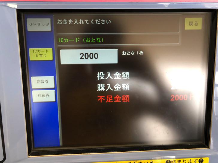 200円投入