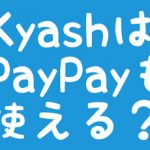 kyashはpaypayも使える