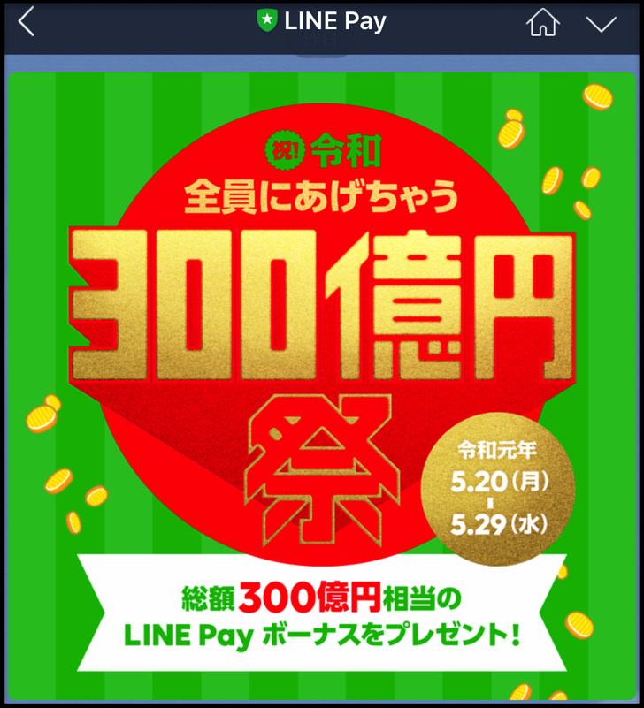 300億円