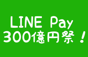 LINE Pay300億円祭り
