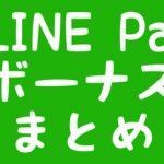 LINE Payボーナスまとめ