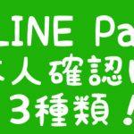 LINE Pay本人確認は3種類