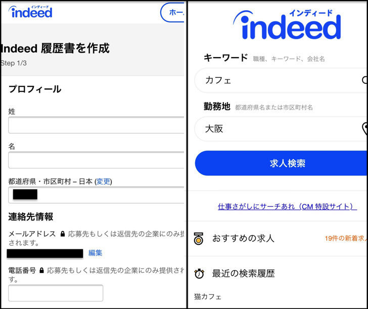 indeed画面