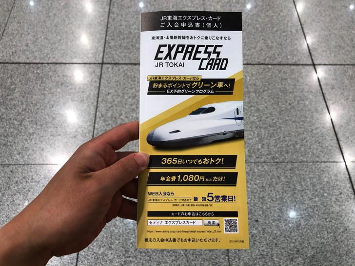 expressカードパンフ
