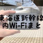 東海道新幹線車内Wi-Fiまとめ