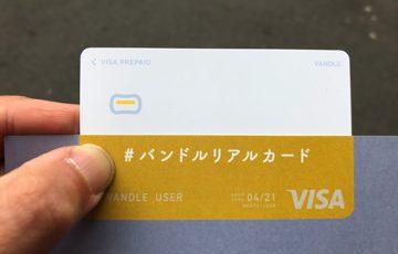 バンドルリアルカード