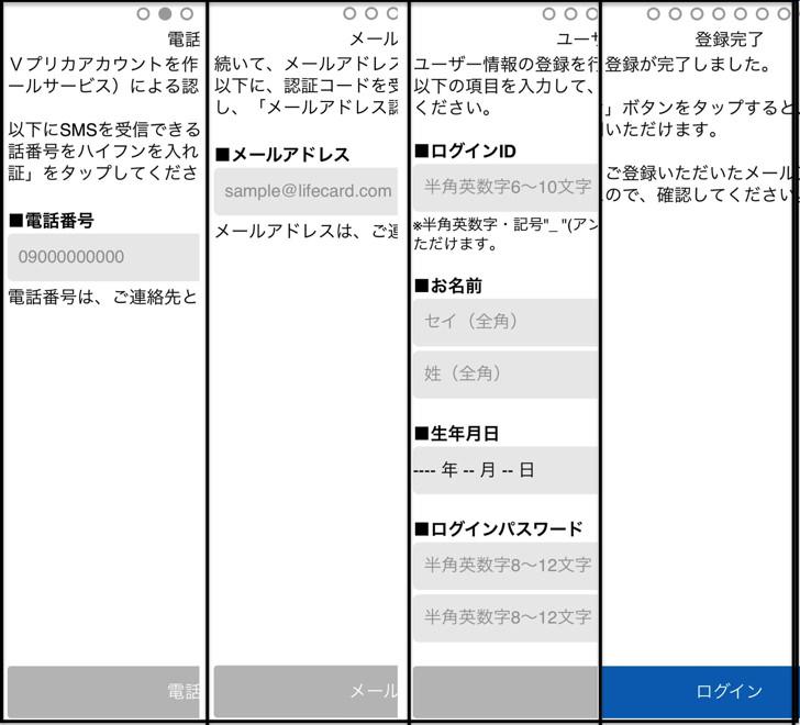 アプリでVプリカのアカウント作成の流れ