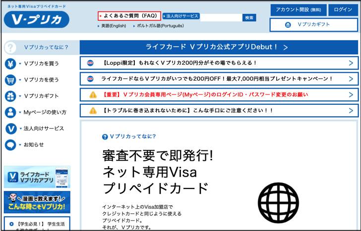 Vプリカトップ画面