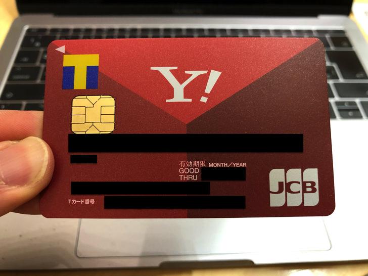 Yahoo!JAPANカードとmacbookpro